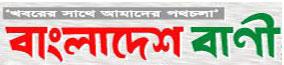 bangladeshbani