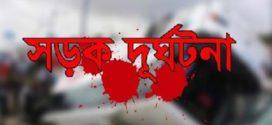 চট্টগ্রামে পৃথক সড়ক দুর্ঘটনায় ৩ জন নিহত