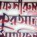 আজ মাগুড়া দর্জিপাড়ায় তাফসিরুল কোরআন মাহফিল